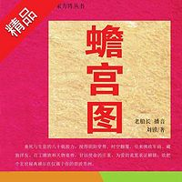 蟾宫图:全2册