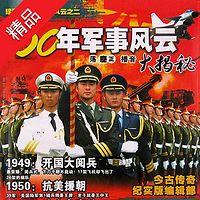 60年军事风云大揭秘