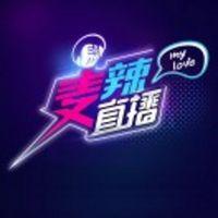 麦辣网络广播