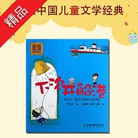 aoe中国儿童文学经典