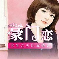 豪门恋:重生天后成娇妻