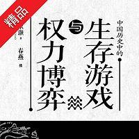中国历史中的生存游戏与权力博弈