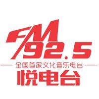 925悦电台