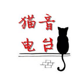 猫音radio