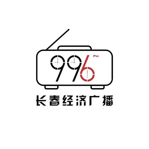 FM996 长春经济广播