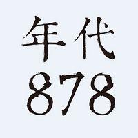 年代878