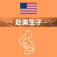 美国生宝宝