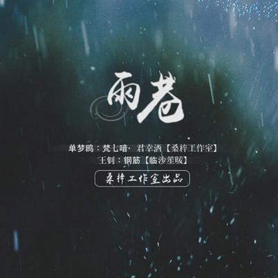 《雨巷》现代诗系列剧情歌之一