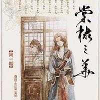 《棠棣之华》丽端原著,全三期古风全年龄广播剧