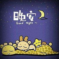 《晚安宝贝》送给小朋友们的睡前节目