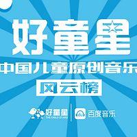 好童星中国儿童原创音乐风云榜榜单播报