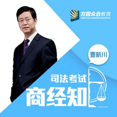 2017司法考试-专题讲座-曹新川讲商经