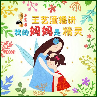 我的妈妈是精灵【小主播:王艺潼】