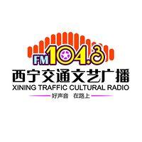 FM104.3西宁交通文艺广播