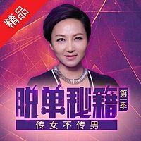 脱单秘籍——传女不传男(第一季)