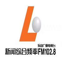 乐山新闻综合频率FM102.8