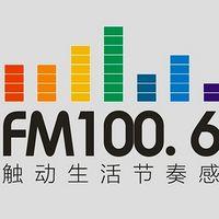 淮安私家车广播100.6