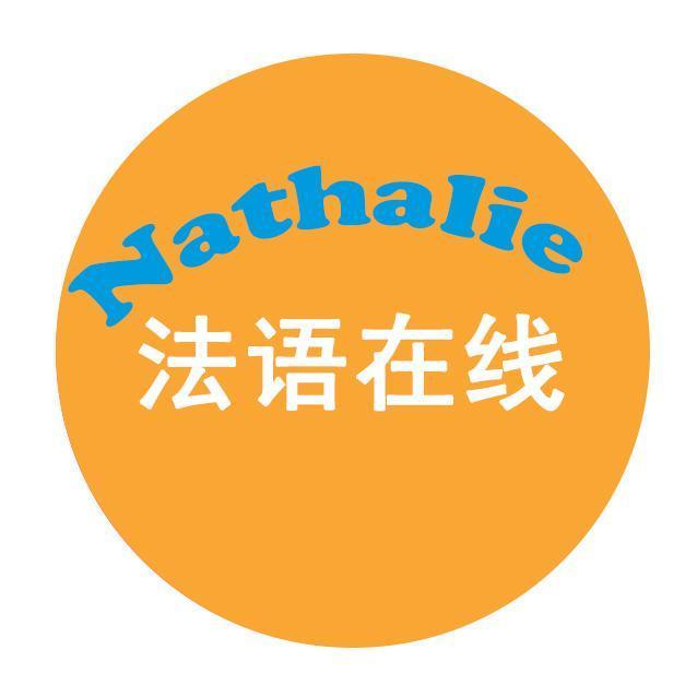 Nathalie法语在线