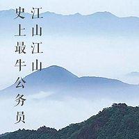 史上最牛公务员2-江山江山