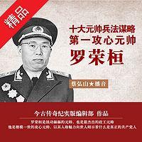 十大元帅兵法谋略——第一攻心元帅罗荣桓