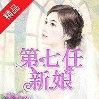 第七任新娘