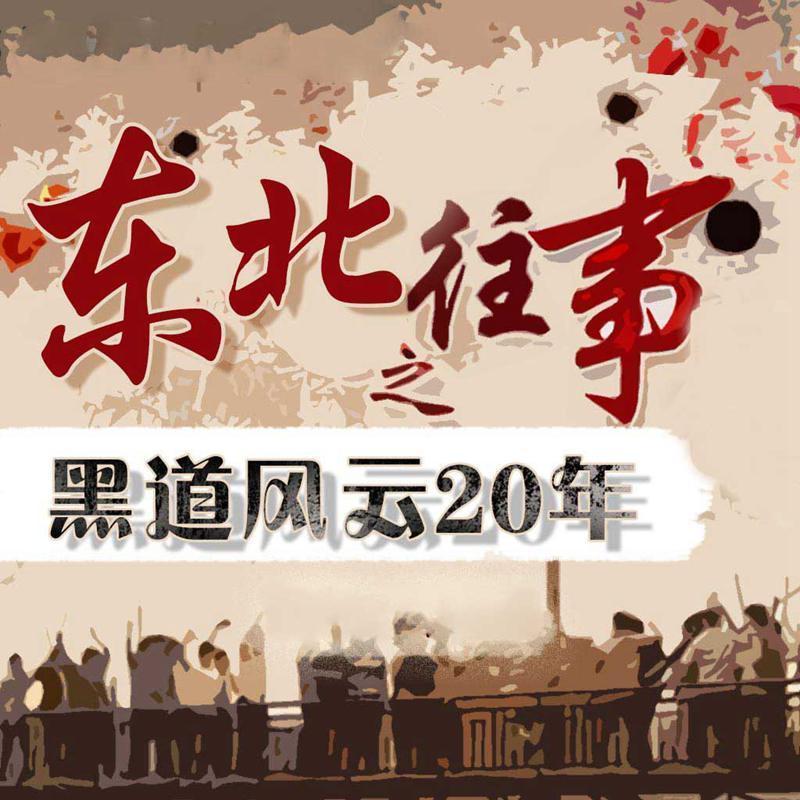 东北往事之黑道风云20年(全五部)【周建龙演播】