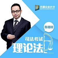 2017司法考试-专题讲座-陈璐琼讲理论法学