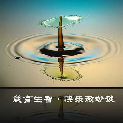 箴言生智(三)·快乐经验微妙谈