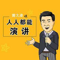 黄久凌谈【人人都能演讲】100集 · 道宝国际®专业18年课程精华