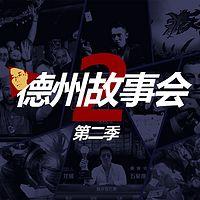 【德州扑克】德州故事会第二季