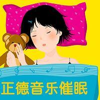 催眠曲儿歌_全球睡眠音乐在线收听-mp3全集-蜻蜓FM听音乐