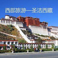 西部旅游~圣洁西藏