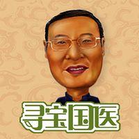 【寻宝国医】求医不折腾!