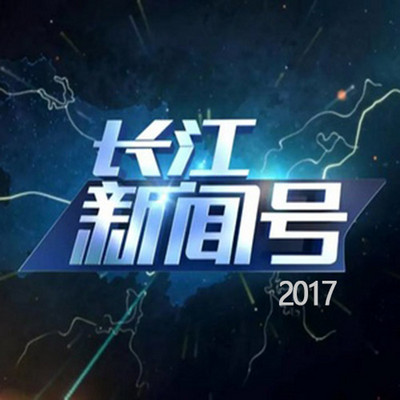 长江新闻号2017
