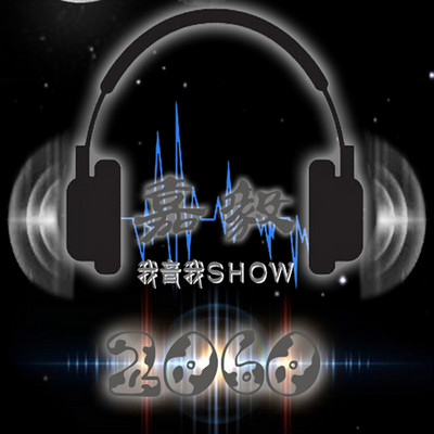 嘉毅2060