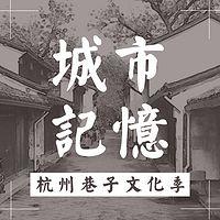 《城市记忆--杭州巷子文化季》