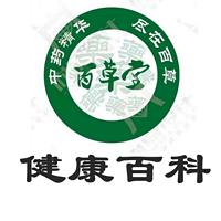 中医健康减肥美容百科