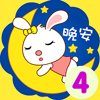 睡前故事【瓦猫吉祥讲故事】