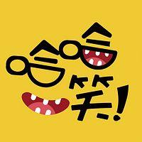 哈哈一笑(粤语)