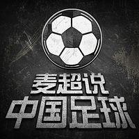 麦超说中国足球(粤语)