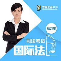 2017司法考试-课堂笔记-国际法-杨万里