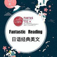番西•日语经典美文•Fantastic Reading