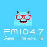 宁夏音乐广播