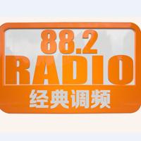 盐城广播FM88.2