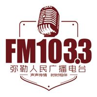 弥勒人民广播电台