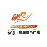 松原新闻综合广播