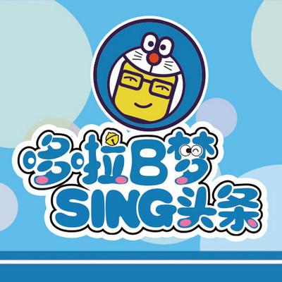 多啦B梦sing头条—萧桦坚(粤语)