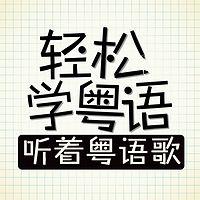 轻松学粤语-听着粤语歌(国语教学)