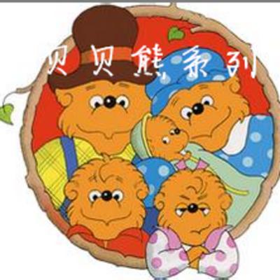 贝贝熊系列
