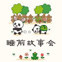 睡前故事会-熊猫天天讲故事